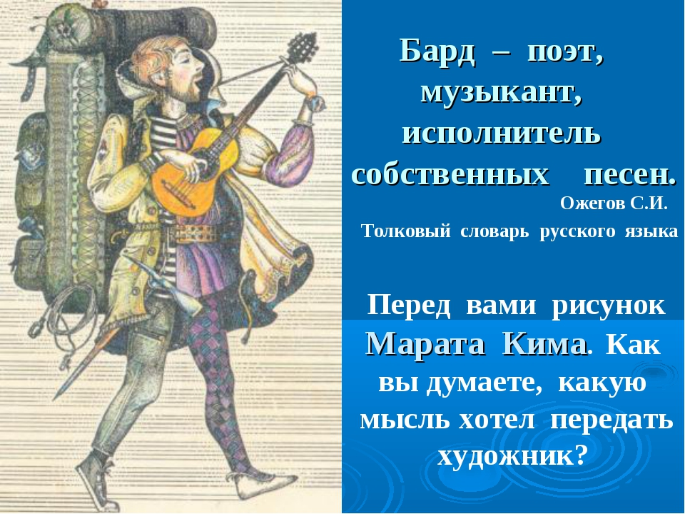 Бард – поэт, музыкант, исполнитель собственных песен. Перед вами рисунок Мара...