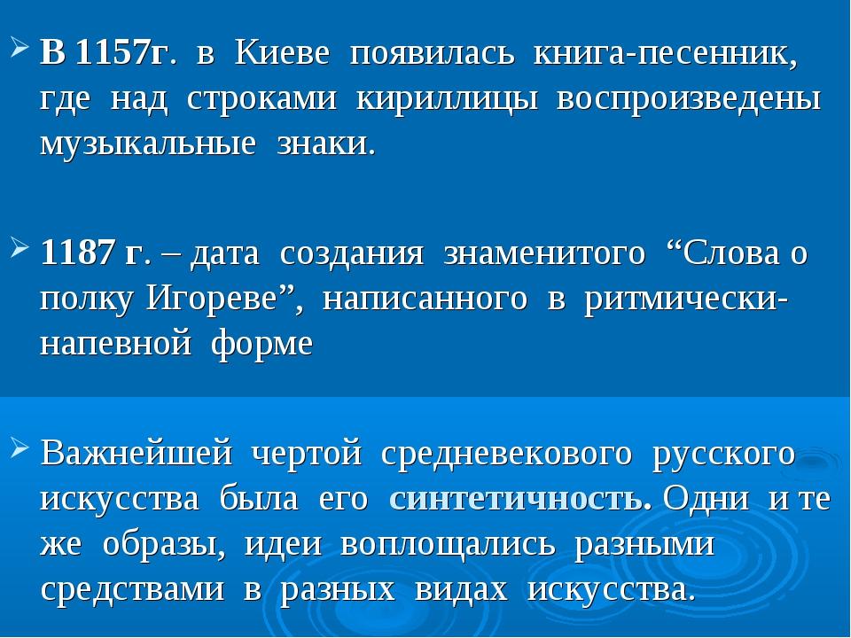 В 1157г. в Киеве появилась книга-песенник, где над строками кириллицы воспрои...