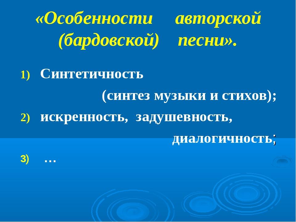 «Особенности авторской (бардовской) песни». Синтетичность (синтез музыки и ст...