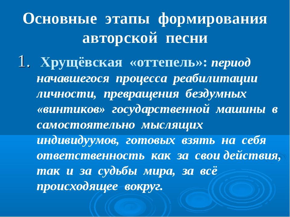 Основные этапы формирования авторской песни Хрущёвская «оттепель»: период нач...