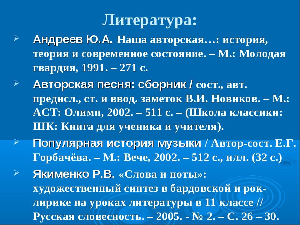 Литература: Андреев Ю.А. Наша авторская…: история, теория и современное состо...
