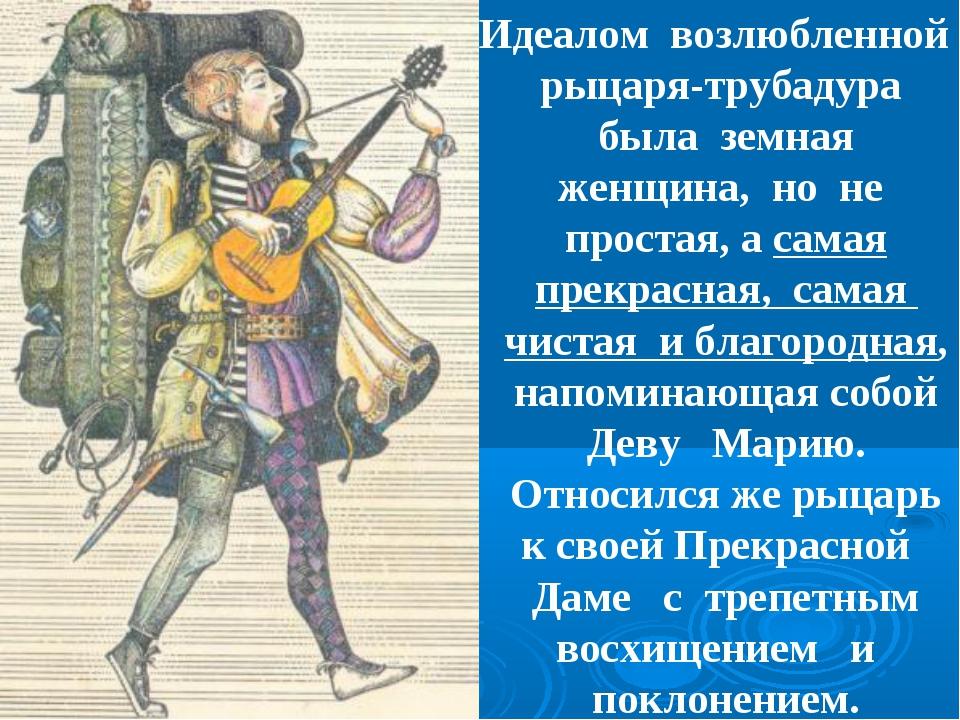 Идеалом возлюбленной рыцаря-трубадура была земная женщина, но не простая, а...