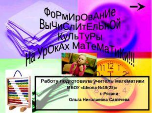 Работу подготовила учитель математики МБОУ «Школа №19(25)» г. Рязани Ольга Н
