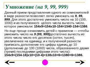 Умножение (на 9, 99, 999) Данный прием представления одного из сомножителей в