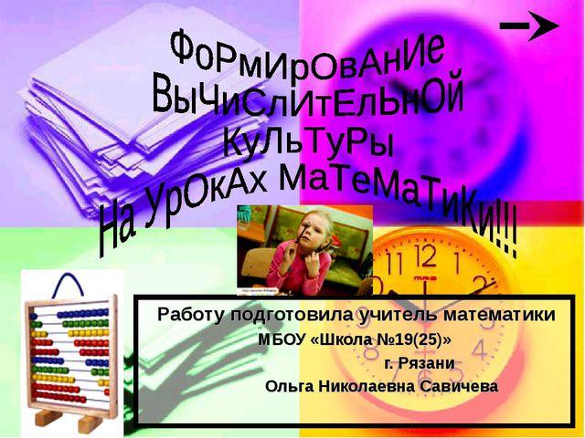 Работу подготовила учитель математики МБОУ «Школа №19(25)» г. Рязани Ольга Н...