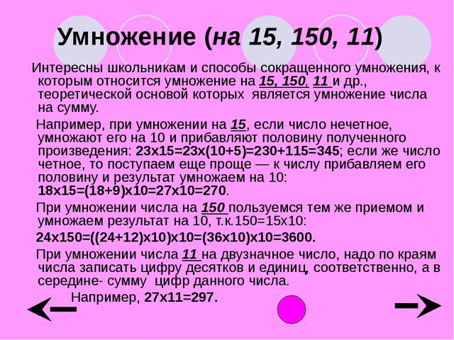 Умножение (на 15, 150, 11) Интересны школьникам и способы сокращенного умноже...