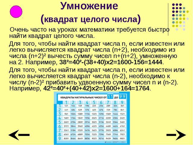 Умножение (квадрат целого числа) Очень часто на уроках математики требуется б...