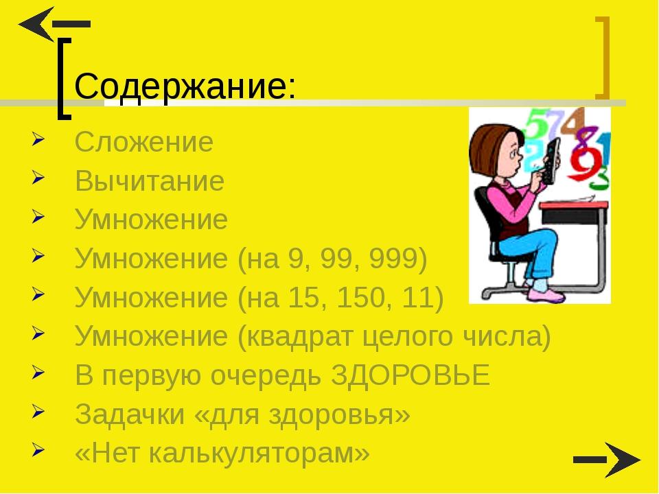 Содержание: Сложение Вычитание Умножение Умножение (на 9, 99, 999) Умножение...