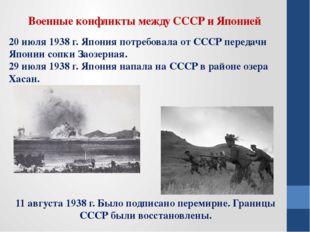 Военные конфликты между СССР и Японией 20 июля 1938 г. Япония потребовала от
