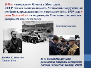 1939 г. – вторжение Японии в Монголию. СССР оказал военную помощь Монголии. В