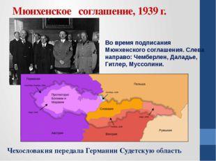 Мюнхенское соглашение, 1939 г. Чехословакия передала Германии Судетскую облас