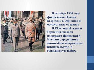 В октябре 1935 года фашистская Италия вторглась в Эфиопию и осуществила ее з