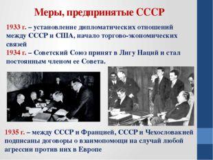 Меры, предпринятые СССР 1933 г. – установление дипломатических отношений межд
