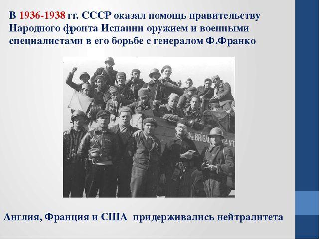 В 1936-1938 гг. СССР оказал помощь правительству Народного фронта Испании ору...