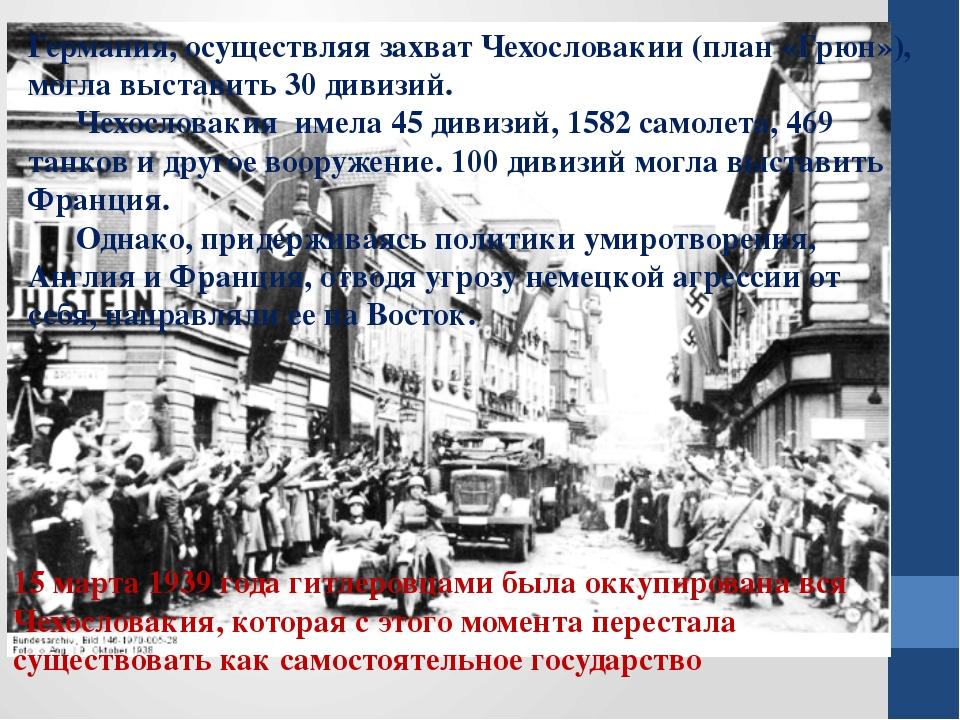 Германия, осуществляя захват Чехословакии (план «Грюн»), могла выставить 30 д...