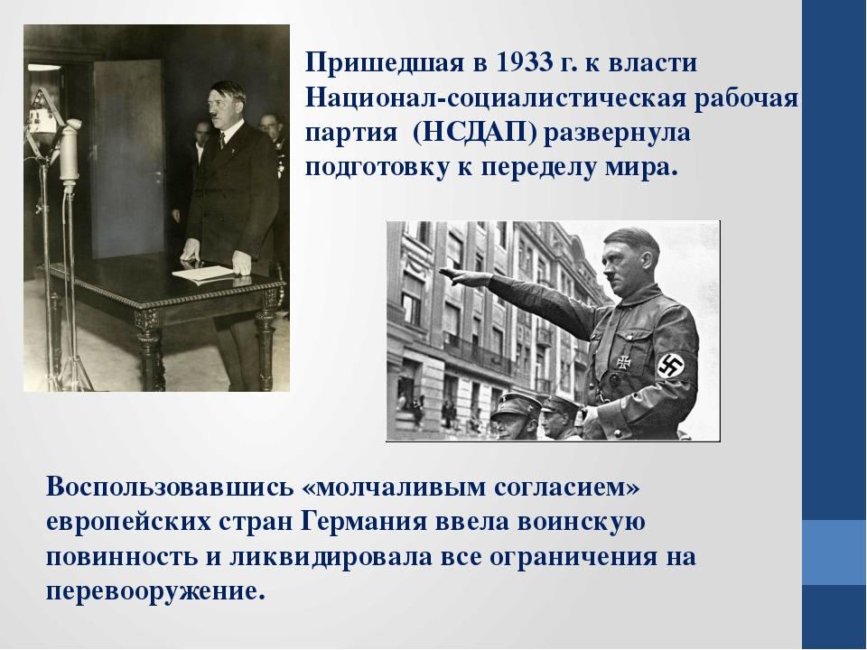 Пришедшая в 1933 г. к власти Национал-социалистическая рабочая партия (НСДАП)...