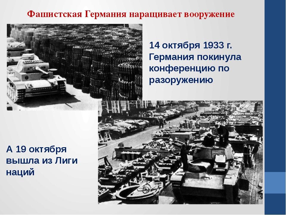 Фашистская Германия наращивает вооружение А 19 октября вышла из Лиги наций 14...