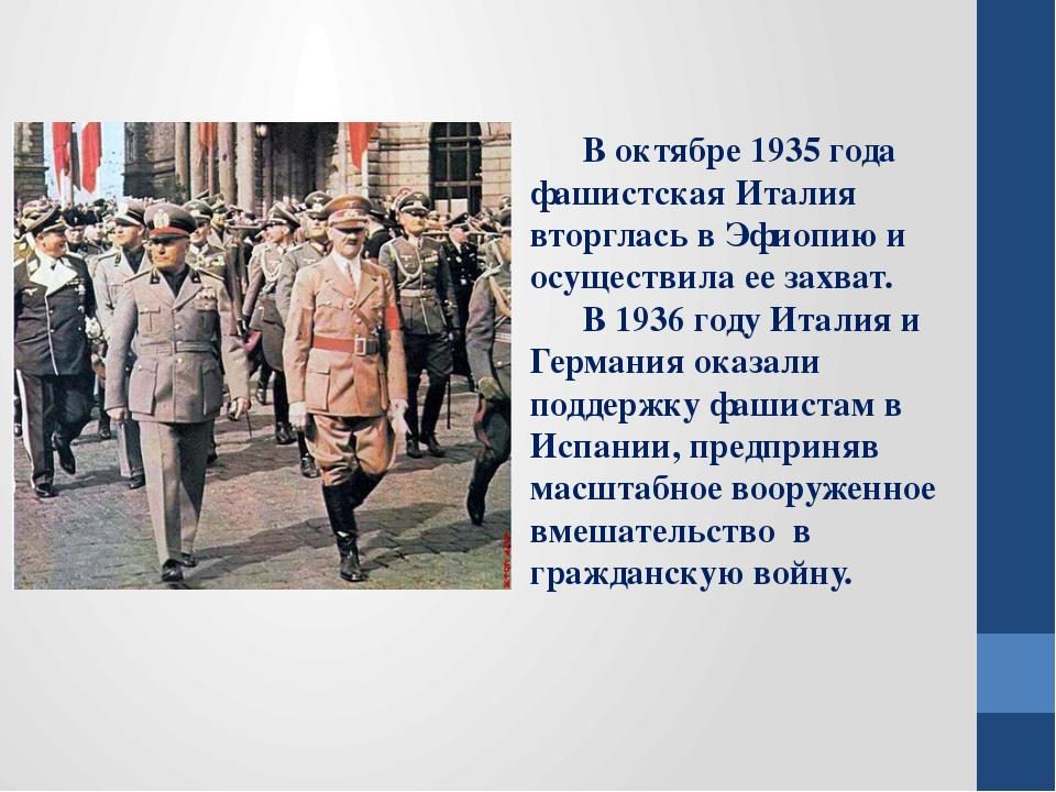В октябре 1935 года фашистская Италия вторглась в Эфиопию и осуществила ее з...