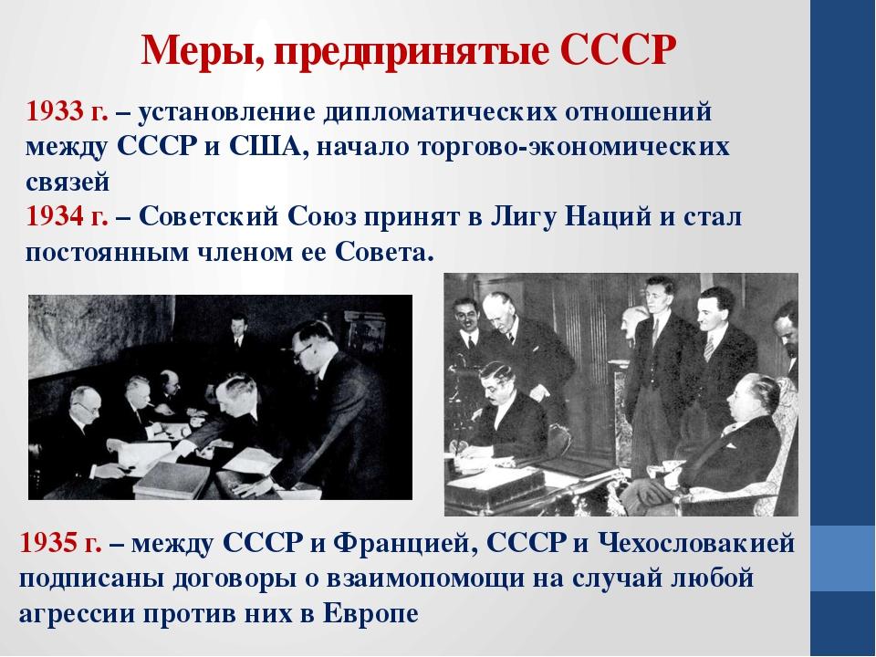 Меры, предпринятые СССР 1933 г. – установление дипломатических отношений межд...