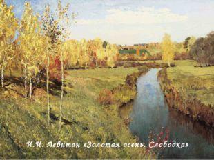 И.И. Левитан «Золотая осень. Слободка»