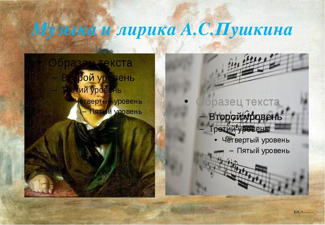 Музыка и лирика А.С.Пушкина