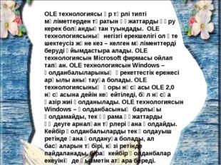 OLE технологиясы әр түрлі типті мәліметтерден тұратын құжаттарды құру керек б