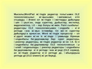 Мысалы,WordPad мәтіндік редактор толығымен OLE технологиясының жұмысымен қамт
