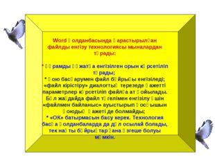 Word қолданбасында қарастырылған файлды енгізу технологиясы мыналардан тұрады