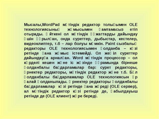 Мысалы,WordPad мәтіндік редактор толығымен OLE технологиясының жұмысымен қамт...