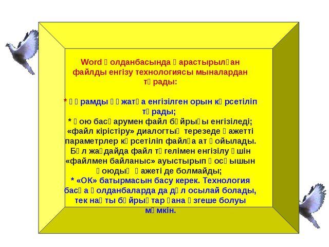 Word қолданбасында қарастырылған файлды енгізу технологиясы мыналардан тұрады...
