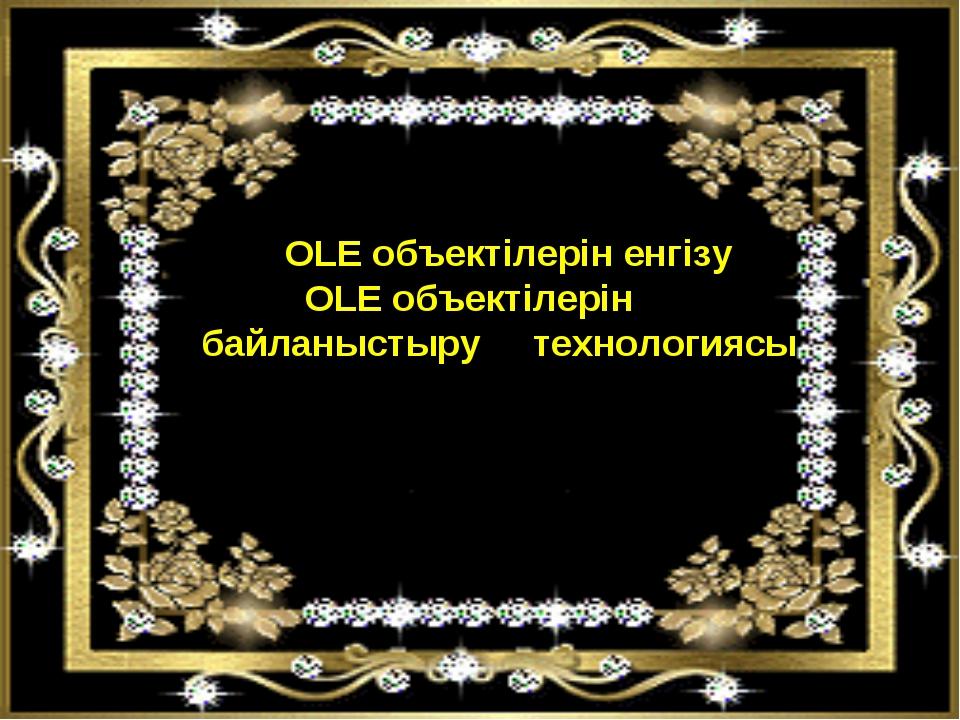 OLE объектілерін енгізу OLE объектілерін байланыстыру технологиясы