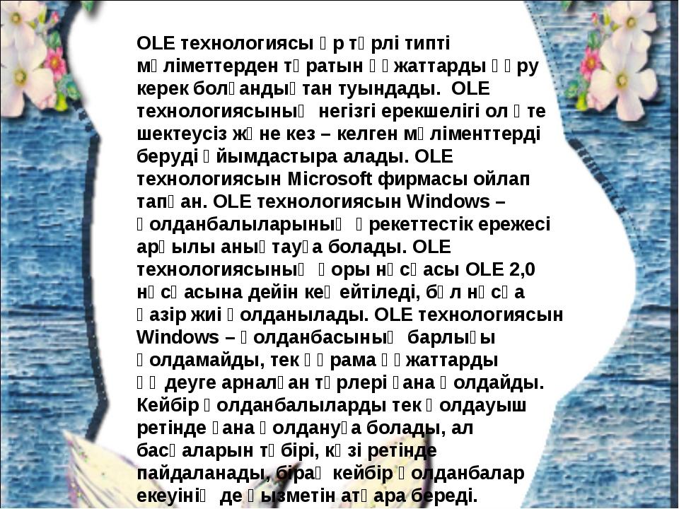 OLE технологиясы әр түрлі типті мәліметтерден тұратын құжаттарды құру керек б...