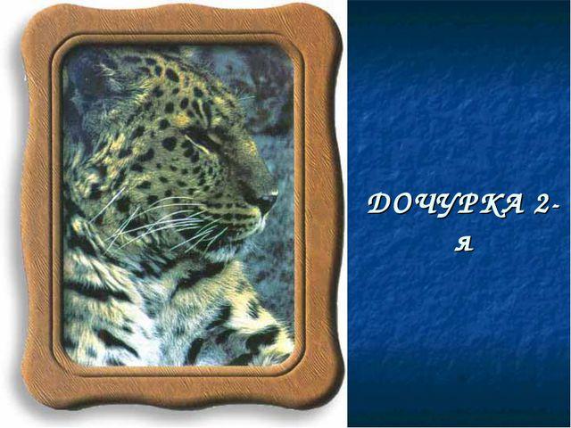 ДОЧУРКА 2-я
