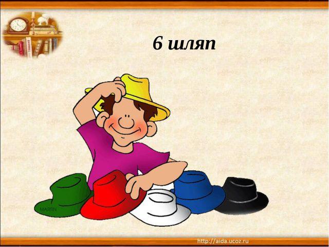 6 шляп