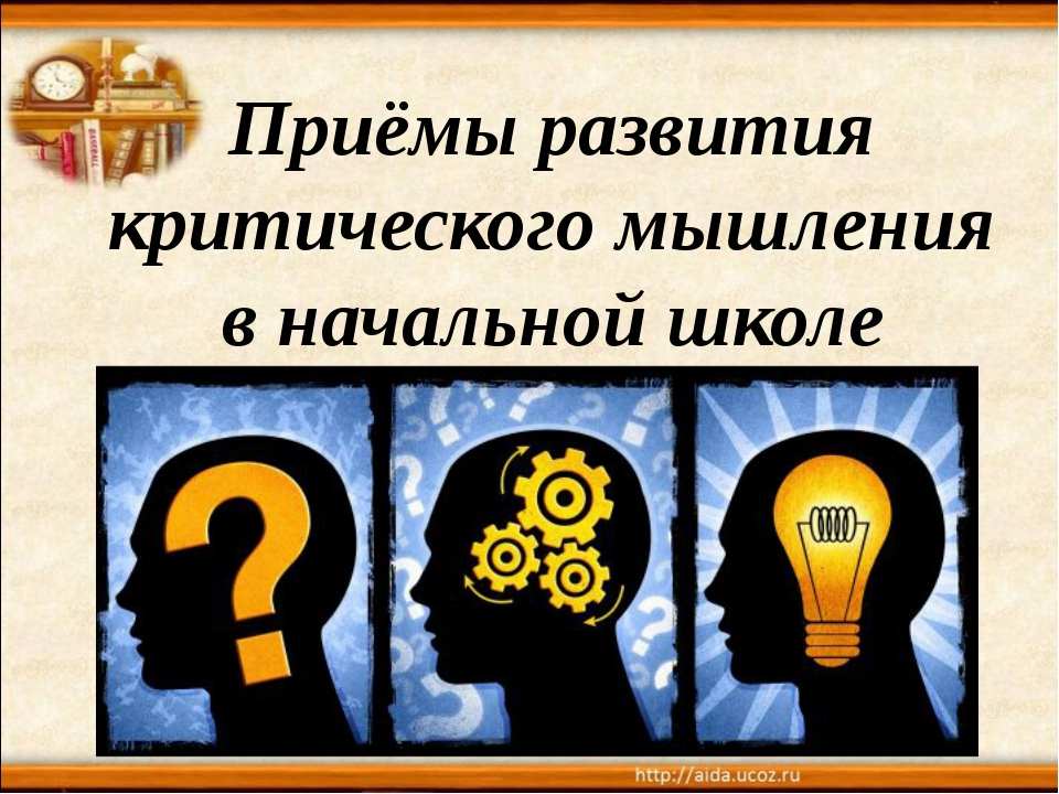 Приёмы развития критического мышления в начальной школе