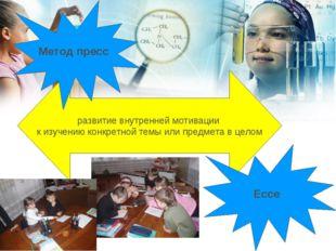 развитие внутренней мотивации к изучению конкретной темы или предмета в целом