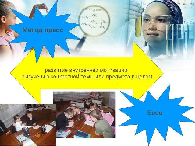 развитие внутренней мотивации к изучению конкретной темы или предмета в целом...