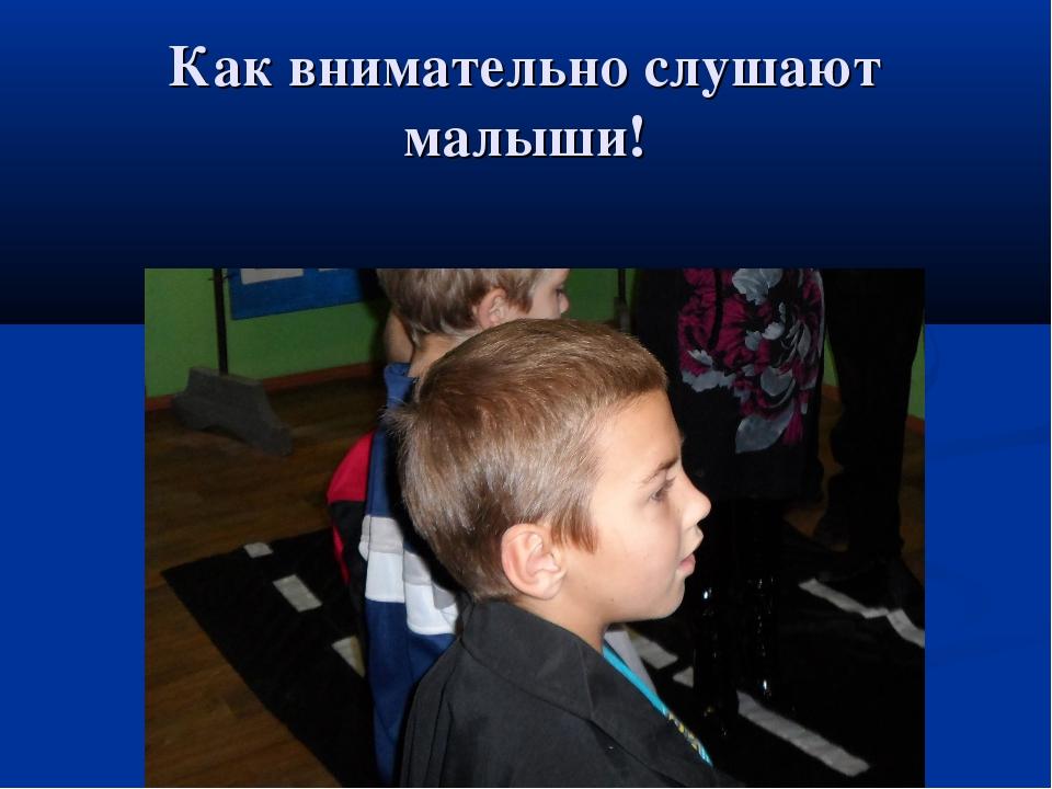 Как внимательно слушают малыши!