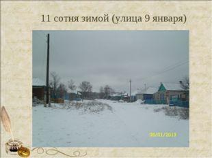 11 сотня зимой (улица 9 января)