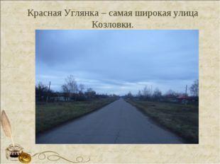 Красная Углянка – самая широкая улица Козловки.