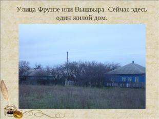 Улица Фрунзе или Вышвыра. Сейчас здесь один жилой дом.