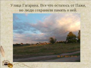 Улица Гагарина. Все что осталось от Пажи, но люди сохранили память о ней.