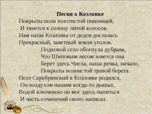 Песня о Козловке Покрыты поля золотистой пшеницей, И тянется к солнцу литой к