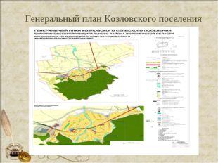 Генеральный план Козловского поселения