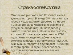 Старинное русское село Козловка имеет давнюю историю. В конце XVII века жит