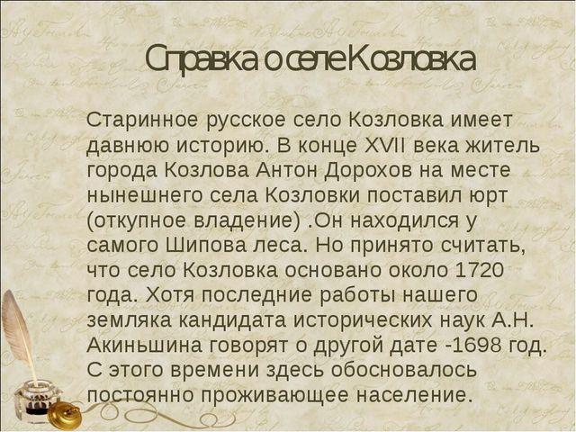 Старинное русское село Козловка имеет давнюю историю. В конце XVII века жит...