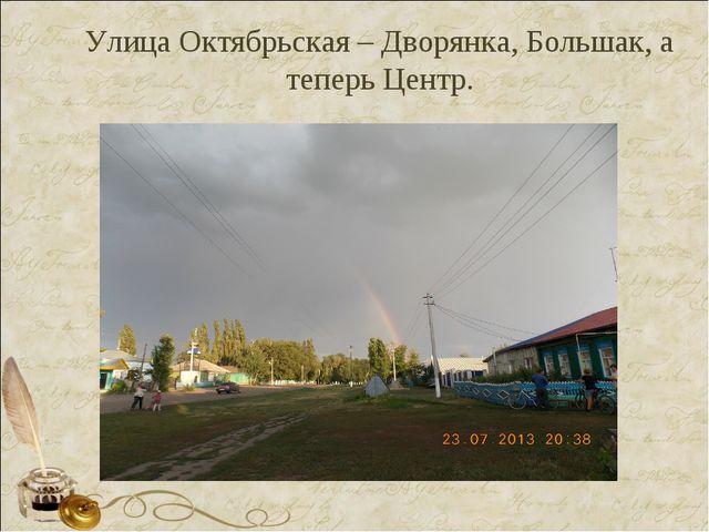 Улица Октябрьская – Дворянка, Большак, а теперь Центр.