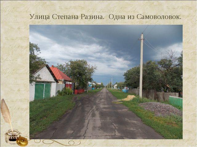 Улица Степана Разина. Одна из Самоволовок.