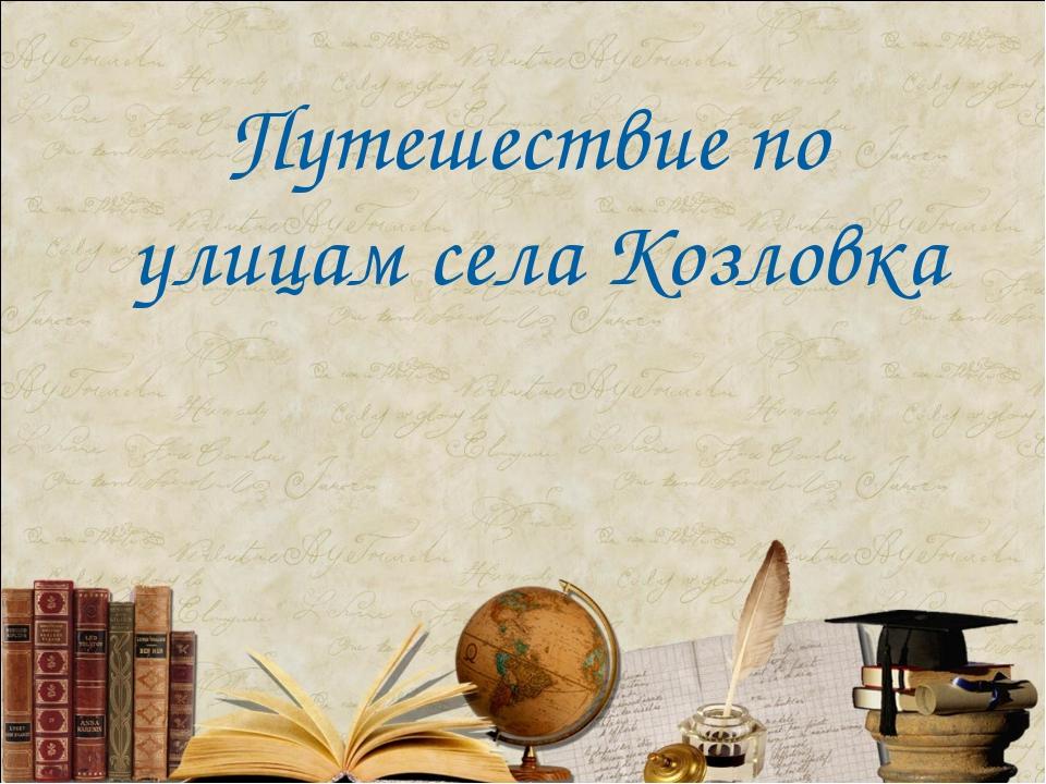 Путешествие по улицам села Козловка