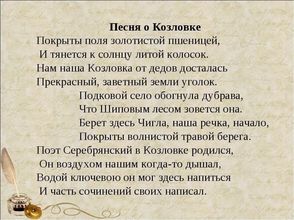 Песня о Козловке Покрыты поля золотистой пшеницей, И тянется к солнцу литой к...